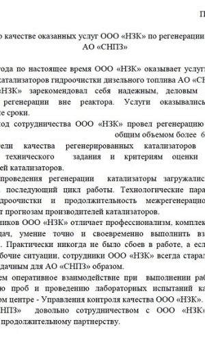 АО СНПЗ