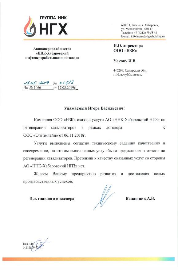 ННК-Хабаровский НПЗ