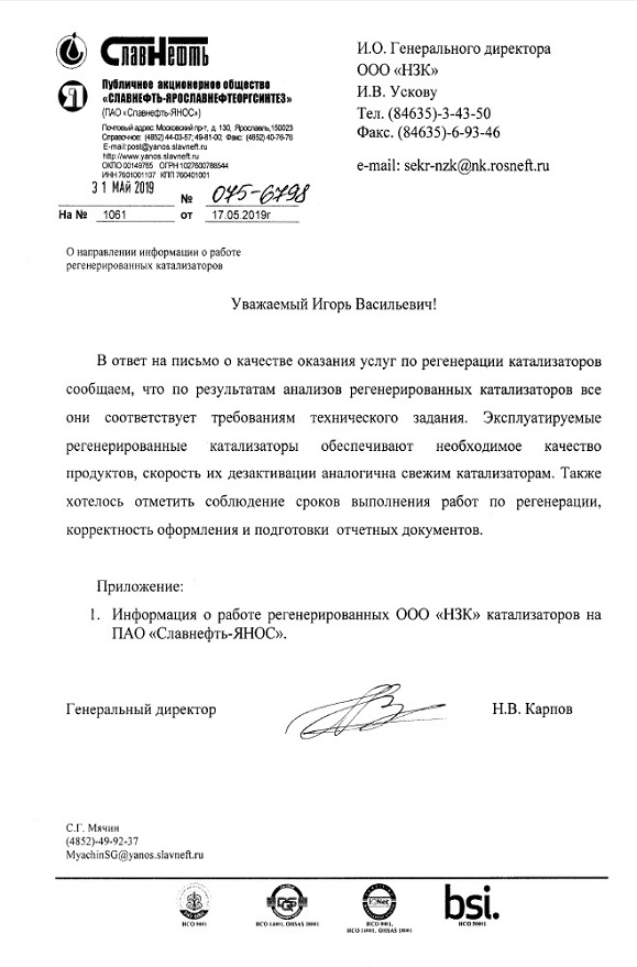 Славнефть-ЯНОС