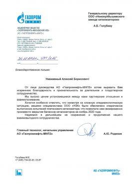 Благодарственное письмо АО «Газпромнефть-мнпз»