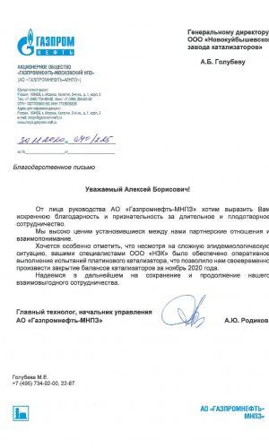 Благодарственное письмо_Газпромнефть-мнпз