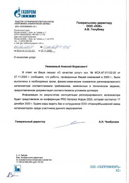 Письмо ООО «ГПН-КС»