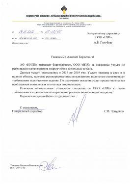 Благодарственное письмо АО «КНПЗ»