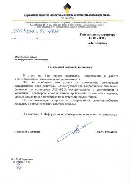 Письмо АО «НК НПЗ»