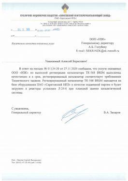 Письмо ПАО «Саратовский НПЗ»
