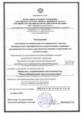 Уведомление о постановке на спецучет в ФКУ Пробирня палата России